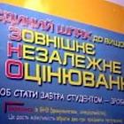 Виктория Чередник из Житомира набрала наибольшее количество баллов на тестировании